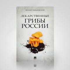 Medicinal mushrooms Russia. MV Wisniewski