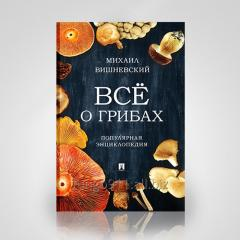 All about mushrooms. Popular Encyclopedia. MV