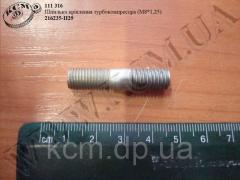 Шпилька кріплення турбокомпресора 216235-П29 (М8*1,25), арт. 216235-П29