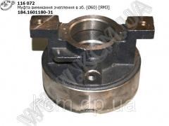 Муфта вимикання зчеплення в зб. 184.1601180-3