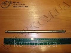 Шток ПГП 4370-1609241-060 МАЗ,  арт....