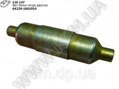 Вал балки опори двигуна 64229-1001054 МАЗ, ...