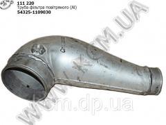 Труба фільтра повітряного 54325-1109030 (Al)...