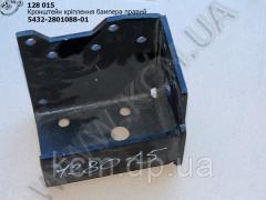 Кронштейн бампера прав. 5432-2801088-01 МАЗ, арт.