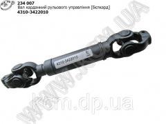 Вал карданний рульового управління 4310-34220