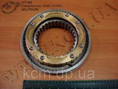 Синхронізатор 202.1701150 (КПП 543205), ...