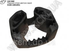 Подушка опори двигуна задня 5320-1001051