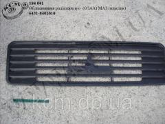 Облицювання радіатора н/з 6431-8401010...