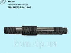 Вал привода вентилятора 236-1308050-В (L=215) КСМ, арт. 236-1308050-В