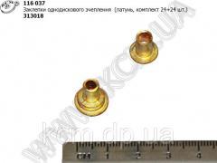 Заклепка зчеплення однодискового (латунь, к-т 24+24 шт.) 313018 КСМ, арт. 313018