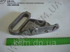 Кронштейн пристрою натяжного компресора 236-3509306, арт. 236-3509306