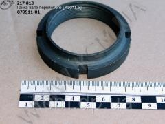 Гайка вала первинного 870511-01 (М50*1,5), арт. 870511-01