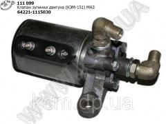 Клапан електромагнітний зупинки двигуна 64221-1115030 (КЕМ-151) МАЗ, арт. 64221-1115030