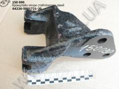 Кронштейн опори стабілізатора лів. 551605-500