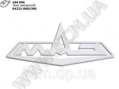 Знак заводський 64221-8401300 МАЗ,  арт....