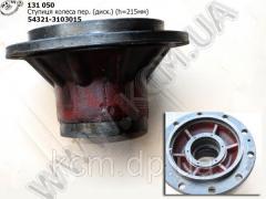 Ступиця колеса пер. (диск.) 54321-3103015...