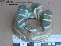 Гайка важеля кулака поворотного 5336-3001032 (М30*2) БААЗ, арт. 5336-3001032