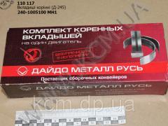 Вкладиші корінні 240-1005100 МН1 (Д-245) , арт. 240-1005100-МН1