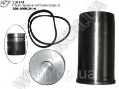 Гільза-поршень 260-1000104-А (Евро-2)...