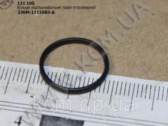 Кільце ущільнювальне пари плунжерної 236М-1111083-А, арт. 236М-1111083-А