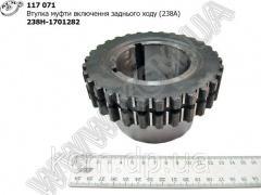 Втулка муфти з/х 238Н-1701282 (238А)