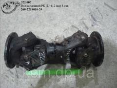 Вал карданний коробки раздавальної 260-2218010-20 (L=412)