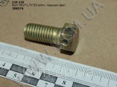 Болт подушки двигуна 206574 (М12*1, 75*25)...