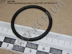 Кільце ущільнювальне корпусу секції ПНВТ 032-036-25-2-1, арт. 032-036-25-2-1