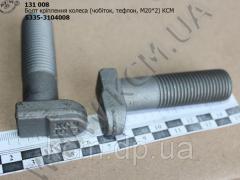 Болт колеса 5335-3104008 (М20*2*80, чобіток, тефлон) КСМ, арт. 5335-3104008