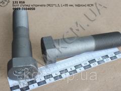 Болт ступиці н/прич. 9919-3104050 (М22*1,5*95, тефлон) КСМ, арт. 9919-3104050