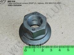 Гайка колеса 3302-3101034 (М18*1, 5, ...