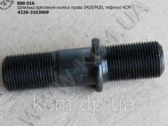 Шпилька кріплення колеса права (М20/М20, ...
