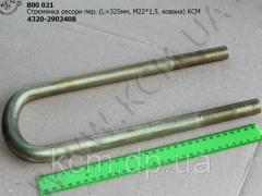 Стремянка ресори пер. (L=325мм,  М22*1, 5, ...