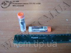 Розпилювач 0511.1112110 (АЗПВ,  аналог...