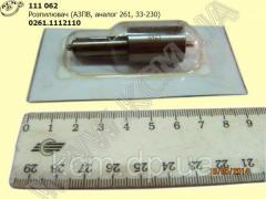 Розпилювач 0261.1112110 (АЗПВ,  аналог 261, ...