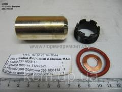Р/к стакана форсунки 236-1003100 КСМ,  арт....