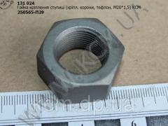 Гайка ступиці 250565-П29 (М20*1,5, корони, тефлон) КСМ