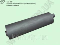 Глушник 555102-1201010 (нижн. вихлоп, з'єднання під кільце), арт. 555102-1201010