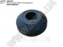 Втулка опори кабіни 5336-5001016 (під парашют) КСМ, арт. 5336-5001016