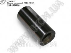 Палець поршневий 236-1004020 (D=50) КСМ, ...