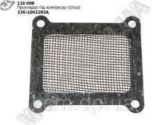 Прокладка під компресор 236-1002283-А (сітка), арт. 236-1002283А