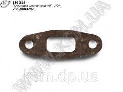 Прокладка кріплення труби водяної 236-1003292