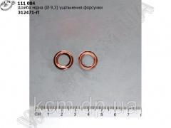Шайба мідна (d 9,3) ущільнення форсунки 312471-П, арт. 312471-П