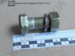 Болт карданний в зб. 853025 (М16*1,5*42, моста середн.)