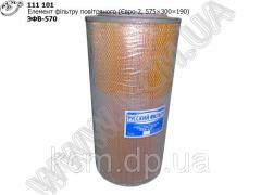 Елемент фільтру повітряного ЭФВ-570 (Евро-2,...