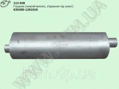 Глушник 630300-1201010 (нижн. вихлоп, з'єднання під хомут), арт. 630300-1201010