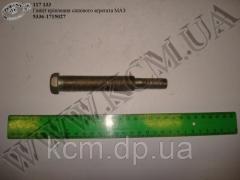 Гвинт силового агрегата 5336-1715027 МАЗ, арт. 5336-1715027