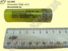 Розпилювач 33.1112110-12 (ЯЗДА,  конт.)