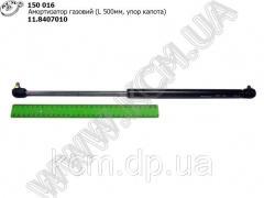 Амортизатор газовий 11.8407010 (L=500, упор капота), арт. 11.8407010