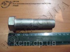 Болт важеля поворотного 371035 (М24*2*90), арт. 371035